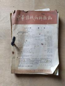 中华结核病科杂志 1956年1-4