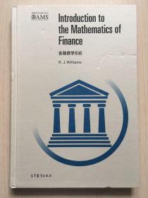 金融数学引论(英文版)