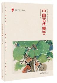 亲近母语中国古代寓言给孩子的中国记忆