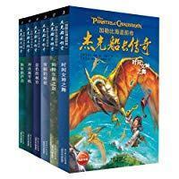 加勒比海盗前传:杰克船长传奇(套装全6册)