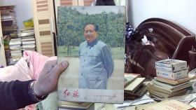 红旗1976.1(16开,88品)西租屋东墙2-B-51