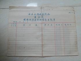 民国东北铁路文献 (中华民国政府铁路 吉长线  机务科库房材料实存月报单 )一份 品相如图