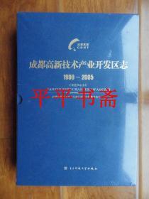 """成都高新技术产业开发区志1990-2005(大16开精装""""全新未开封""""16年一版一印)"""