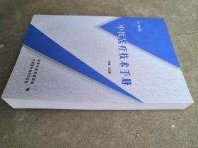 2013普及版   中医医疗技术手册