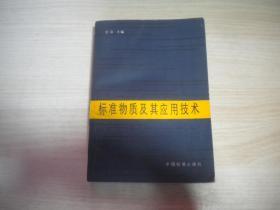 标准物质及其应用技术
