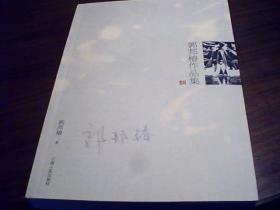 郭邦椿作品集