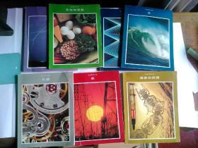 生活科学文库:数学 水 机器 能 健康和疾病  天气  食物和营养(7册合售)