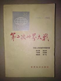 第二次世界大战(1939--1945)
