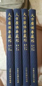 《大方广佛华严经》40华严全4册