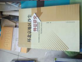 环北京地区沙尘特征研究