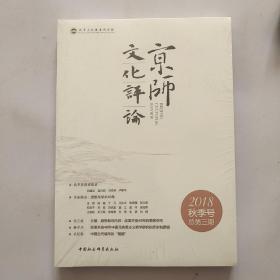 京师文化评论-2018秋季号总第三期  全新未开封