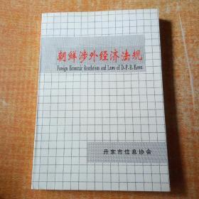 朝鲜涉外经济法规签名本