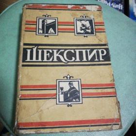 莎士比亚全集八,(俄文版,1960年)