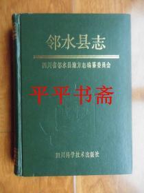 邻水县志(16开精装 91年一版一印)