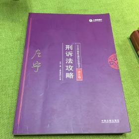 司法考试2018 2018年国家法律职业资格考试:左宁刑诉法攻略·讲义卷