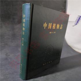 中国植物志  第十二卷     正版图书