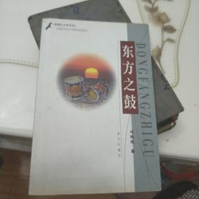 放鹰台文学书系 东方之鼓