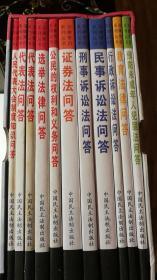 法律常识系列丛书(带硬壳)共11册