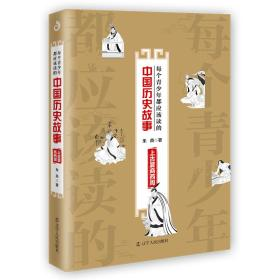 每个青少年都应该读的中国历史故事:上古夏商西周