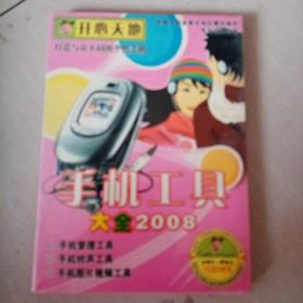 手机工具大全2008(光盘 正版库存全新  未拆封)