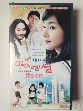 VCD 韩国校园青春剧 我是老师  20碟
