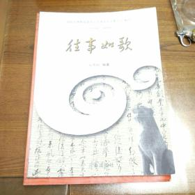 往事如歌(南阳市博物馆建馆五十周年纪念集,大事记)