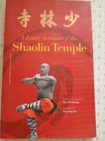 少林寺  A Loose Account of the  Shaolin  Temple  16开铜版彩色印刷