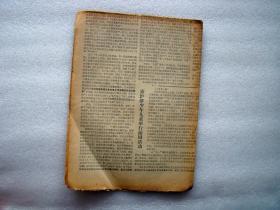 人民日报,1974年,复礼和明法
