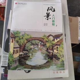 百源基石教学系列丛书:风景入门教程