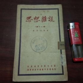 思想杂谈(第十一辑)(1952年初版初印)