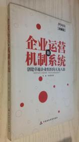 国联商学院系列丛书(图解版):企业运营和机制系统:创建卓越企业组织的天龙八部