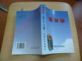 中华学人丛书----写作学(2002年版651页)