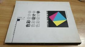 色彩设计学 黄国松 著(书内干净无笔记)