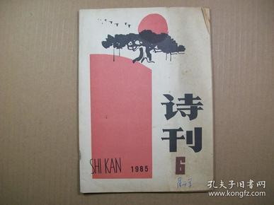 诗刊 1985 6