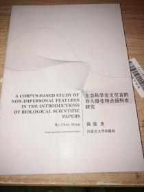 生态科学论文引言的非人格化特点语料库研究