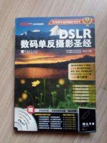 《DSLR数码单反摄影圣经》