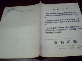 69年南宁工代会政宣组编印:资料汇编(第12期)