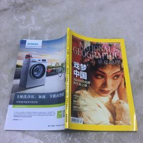 华夏地理2013.2(戏梦中国 )