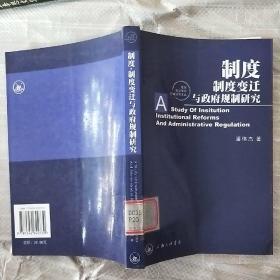 制度、制度变迁与政府规制研究——复旦宪法学与行政法学文丛