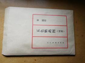 五色鹦鹉图(局部)