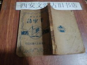白话注解 千家诗(1932年印)四卷全