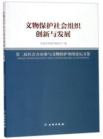 文物保护社会组织创新与发展:第二届社会力量参与文物保护利用论坛文集