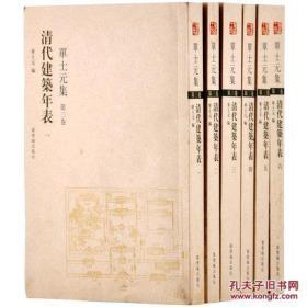 单士元集第三卷清代建筑大事年表32开平装 全六册280.00