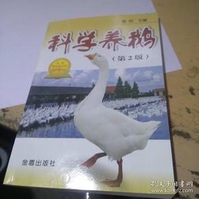 科学养鹅(第2版)
