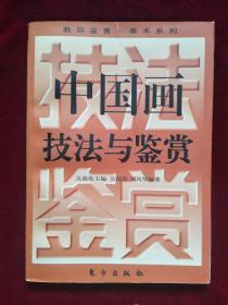中国画技法与鉴赏