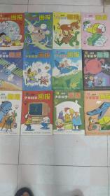少年科学画报(1991年1-12集全,有装订眼)