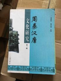 周秦汉唐文化研究.第三辑
