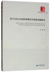 基于GSA方法的多级库存优化问题研究