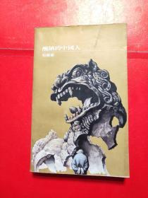 丑陋的中国人【一九八七年第九版】