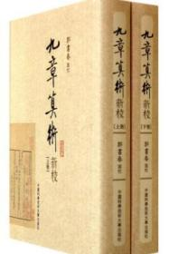 九章筭术新校  中国科学技术大学出版社